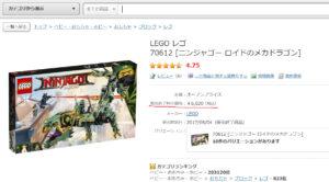 yodobashi-lego-70612