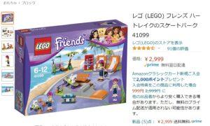 lego-friends-41099-amazon-1