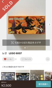 lego-FrightKnights-mercari