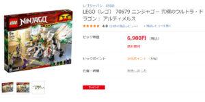 lego-70679