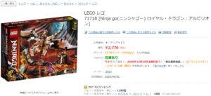 lego-71718