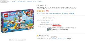 lego-friends-41380