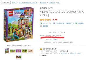 lego-friends-41340