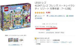 lego-friends-41347