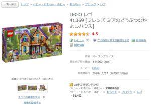 lego-friends-41369
