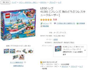 lego-friends-41381