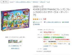 lego-friends-41430