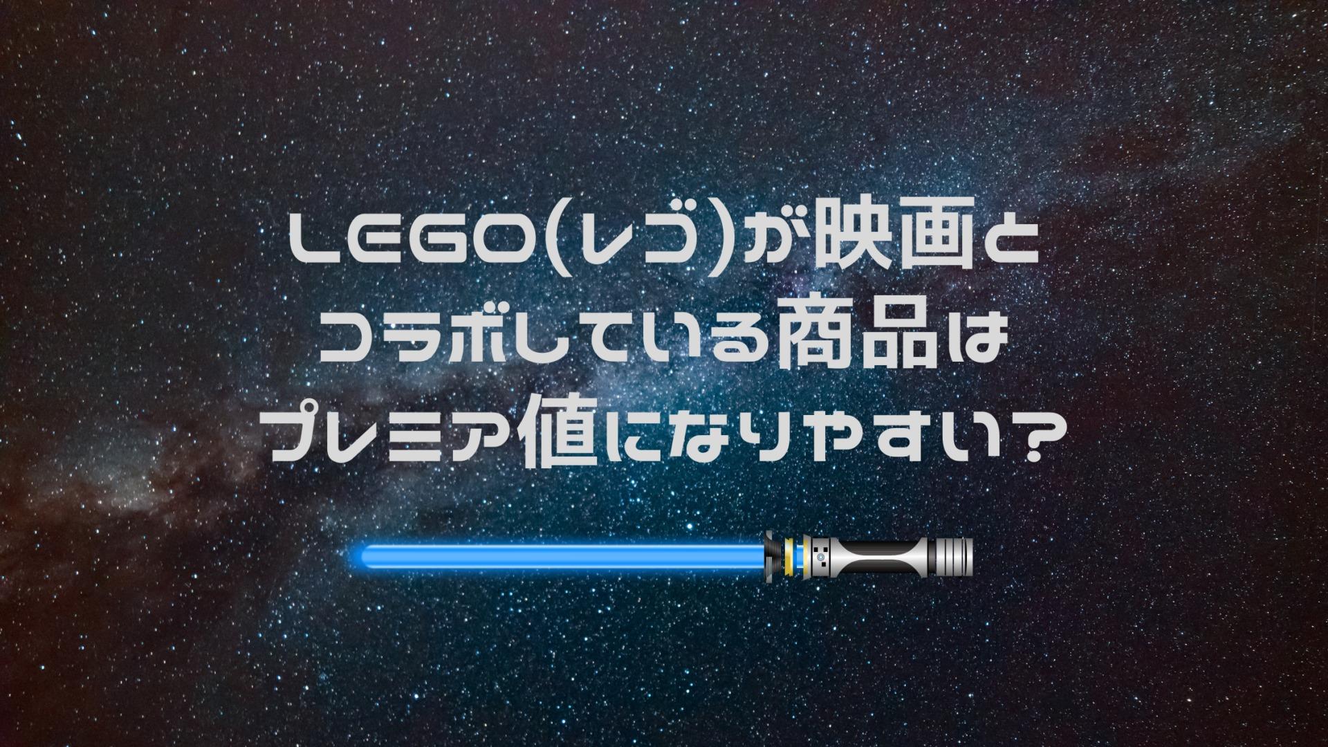 lego-starwars-premium