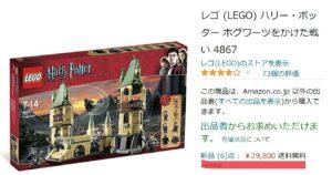 lego-harrypotter-hogwarts-2