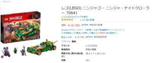 lego-70641-amazon