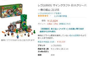 lego-haiban-21155-amazon