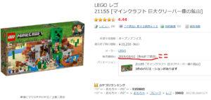lego-haiban-yodobashi-21155