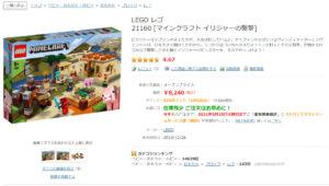 lego-toshi-minecraft21160
