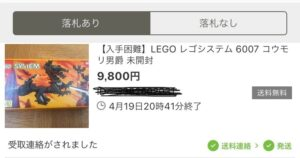 lego-6007-Fright-Knights
