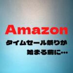amazon-timesale-lego-top