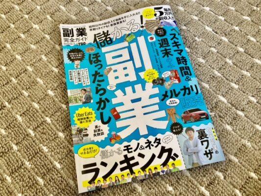 fukugyou-gaide1