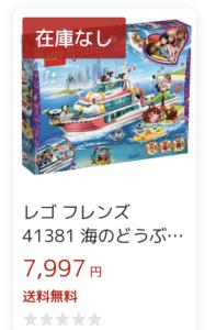 lego-41381-toysrus