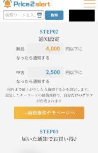price-alert-step2