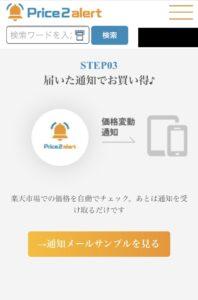 price-alert-step3