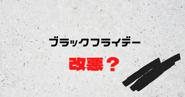 rakuten-blackfriday-kaiaku-18
