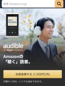 amazon-audible1
